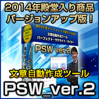 PSW ver.2 (パーフェクト・サテライト・ライター2)