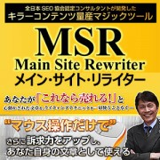 MSR(メイン・サイト・リライター)