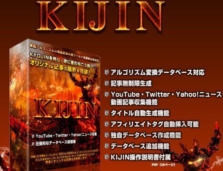 KIJIN(キジン)