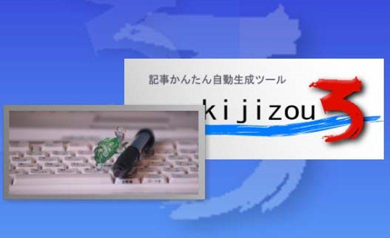 kijizou3